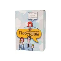 Карточная игра «Побурлим» для коллег Mel19-20