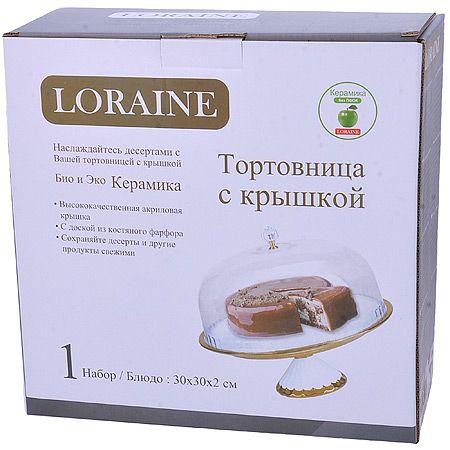 Тортовница Loraine 30 см на ножке с пластиковой крышкой 29988